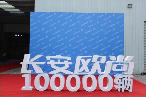 长安欧尚第十万辆正式交付,助推品牌转型