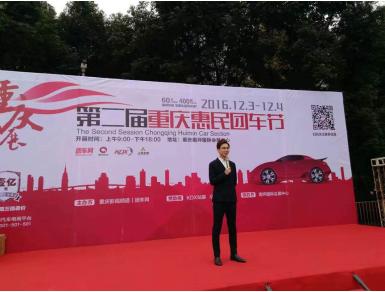 重庆惠民团车节走进山城 点亮年底购车狂潮