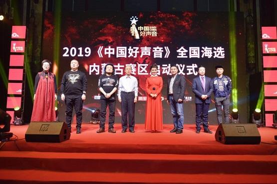 《中国好声音》内蒙古赛区启动发布会 导师学员现场助唱