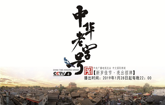 《中华老字号》小年夜开播 匠心打造引燃国民记忆