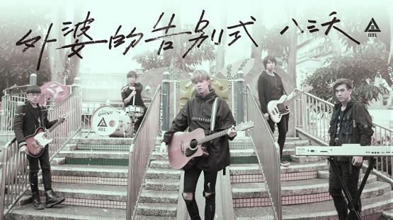 八三夭真人真事毫无改编,自选作品辑首波主打单曲《外婆的告别式》MV上线!