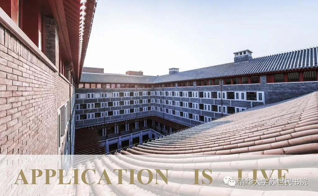 清华大学苏世民书院2021级中国区申请系统正式开放