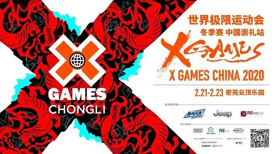 勇闖天涯superX首席讚助X Games China,共同開啟冰雪新紀元!