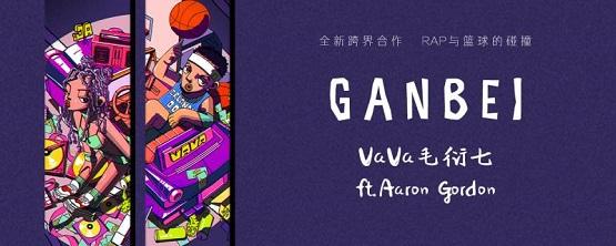 VaVa毛衍七新歌《GANBEI》燃炸来袭