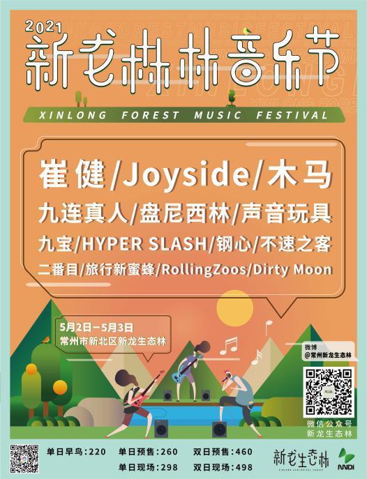 五一假期2021常州广电・新龙森林音乐节清爽来袭