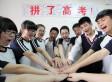北京高考改革时间确定 明年实施高中水平考试
