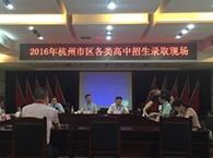 杭州第一批高中录取分数线出炉 比往年都要高