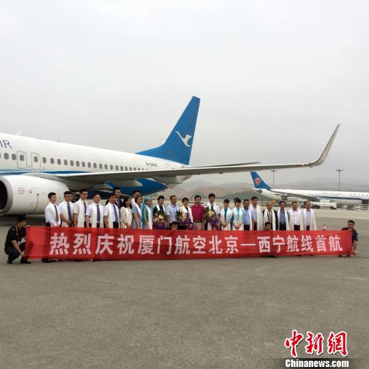 暑运到来厦门航空新开北京至西宁航线 每天1班