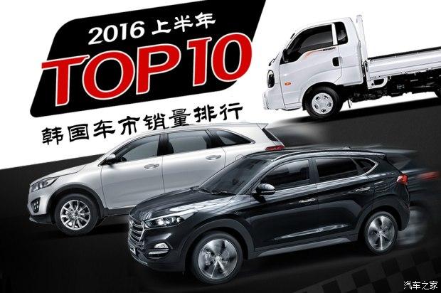 2016上半年TOP10 韩国人最喜欢什么车?