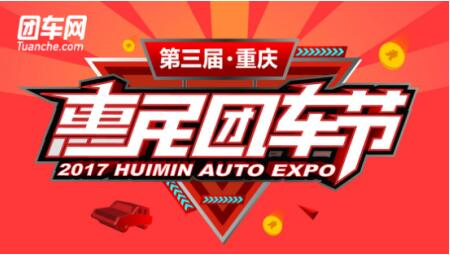 重庆买什么车最不亏?重庆惠民团车节数据分析