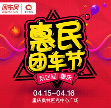 四月购车好时机 重庆惠民团车节最佳选择