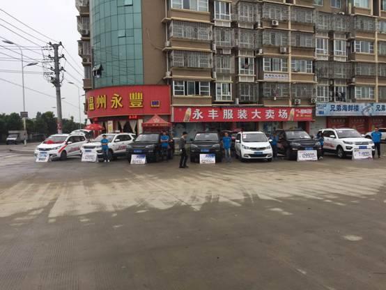 """""""百车千城万里行""""第二季温州站持续火热进行中"""