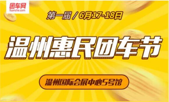 将惠民进行到底 温州惠民团车节本周开幕