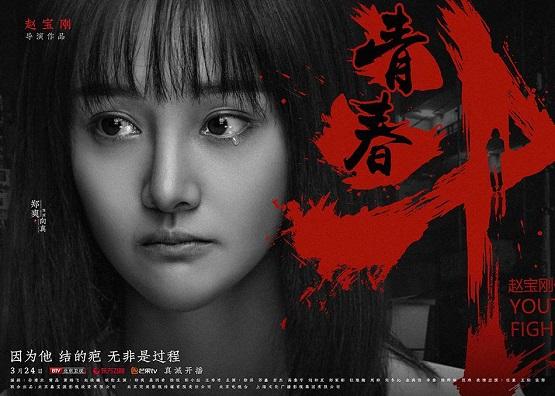 """赵宝刚《青春斗》曝""""挫折版""""海报 郑爽领衔诠释成长"""