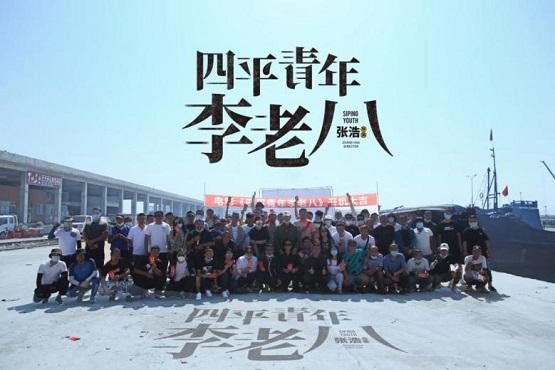 张浩导演电影《四平青年李老八》开机,浩式喜剧再度升级