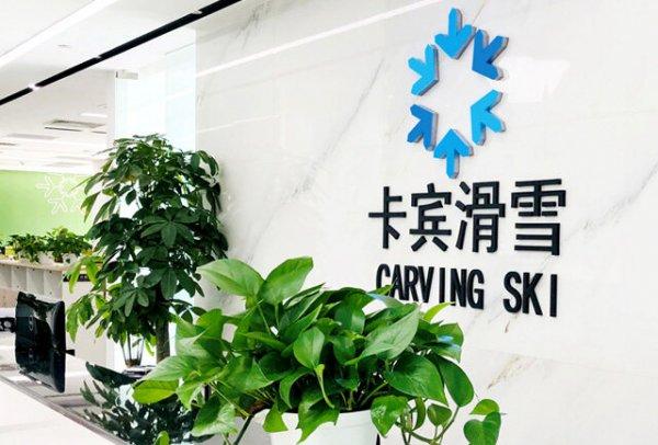 金雪花有约|雪场优秀供应商推荐--卡宾滑雪集团