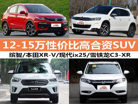 质量好又有面子 四款12-15万性价比高合资SUV推荐