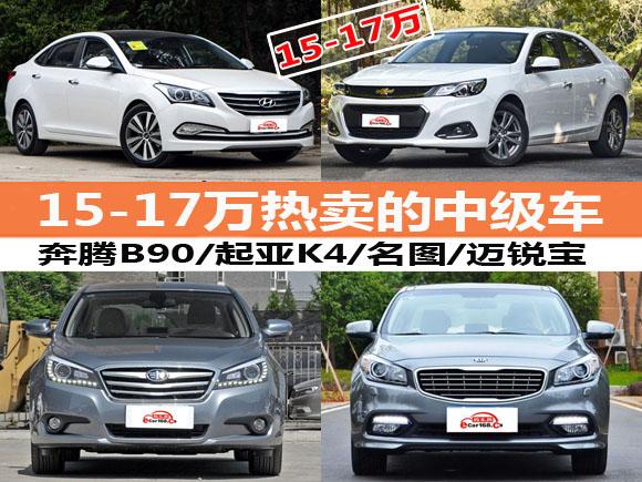 价格合适好选择15-17万热卖的中级车推荐