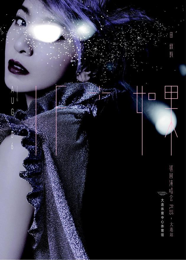 田馥甄2016海报