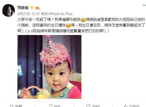 贾静雯小女儿戴豹纹帽子超可爱梧桐妹亲手制作