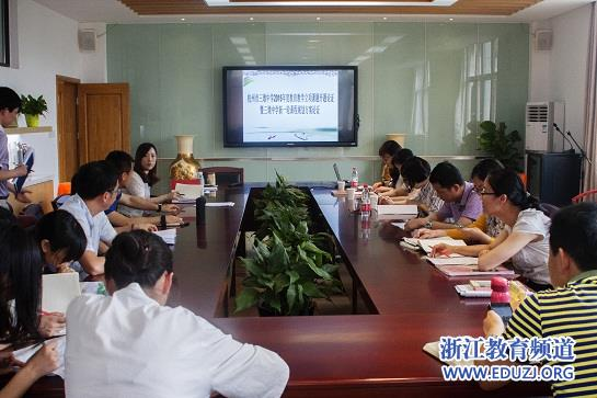 杭州三墩中学:专家引领助成长,凝聚智慧谋精品