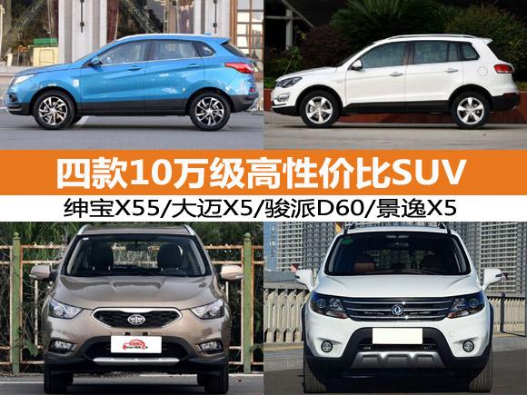 非主流个性车型 四款10万左右高性价比SUV推荐