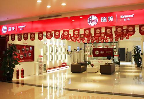 瑞美(中国)热水器有限公司门店
