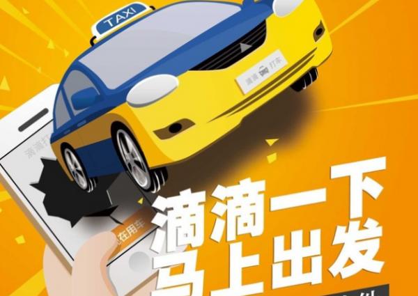 真能马上出发?滴滴北京用户人均等车5.6分钟