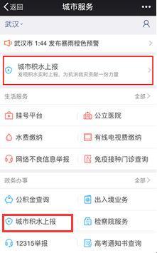 微信在武汉地区推出城市积水上报服务