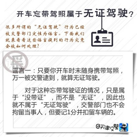 开车忘带驾驶证属于无证驾驶吗?天津交警辟谣