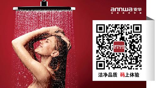 安华卫浴:呵护备至 唯有洗悦