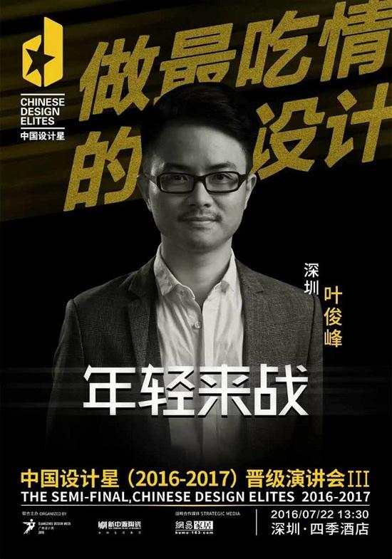 """中国设计星晋级选手叶俊峰:""""90后""""设计师,约你赛场上见真章"""
