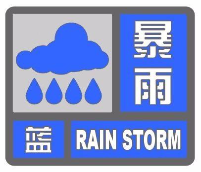 安康启动重大气象灾害(暴雨)Ⅳ级应急响应